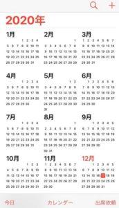 照会したカレンダーを削除したら、カレンダーをチェック1