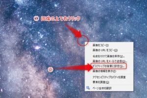 画像の上で右クリック、デスクトップの背景に設定をクリック