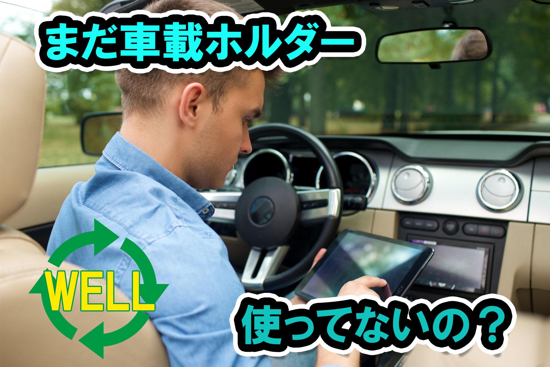 簡単取り付けおすすめの吸盤式車載ホルダーでタブレットやスマホをカーナビに