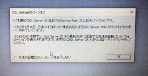 ご利用のSQL Server 2014はSP2(Service Pack 2)以前のバージョンです。