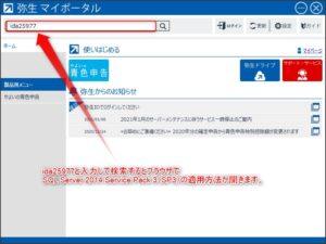 SQL Server 2014 Service Pack 3(SP3)の適用方法は弥生マイポータルで「ida25977」を検索すると開けます。