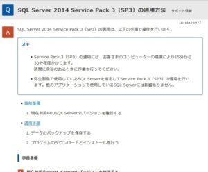 SQL Server 2014 Service Pack 3(SP3)の適用方法 ページ