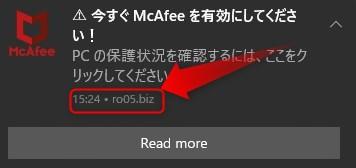 よく見てみると、McAfeeからの通知ではなく、ro05.bizからの通知です。