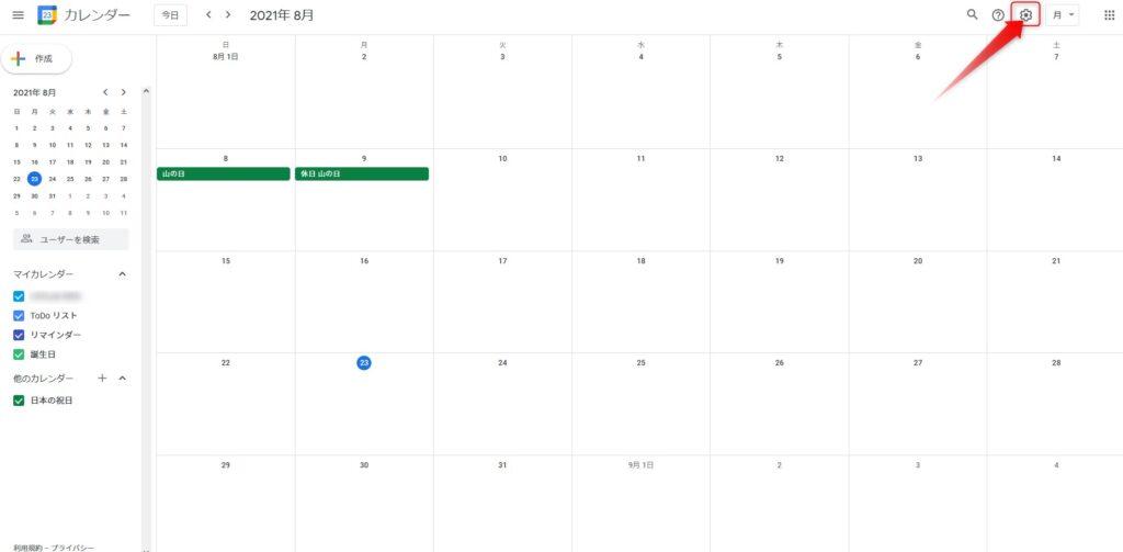 Googleカレンダーを開いて、iPhoneのカレンダーのContactsを削除する為に、右上の設定(歯車マーク)をクリック