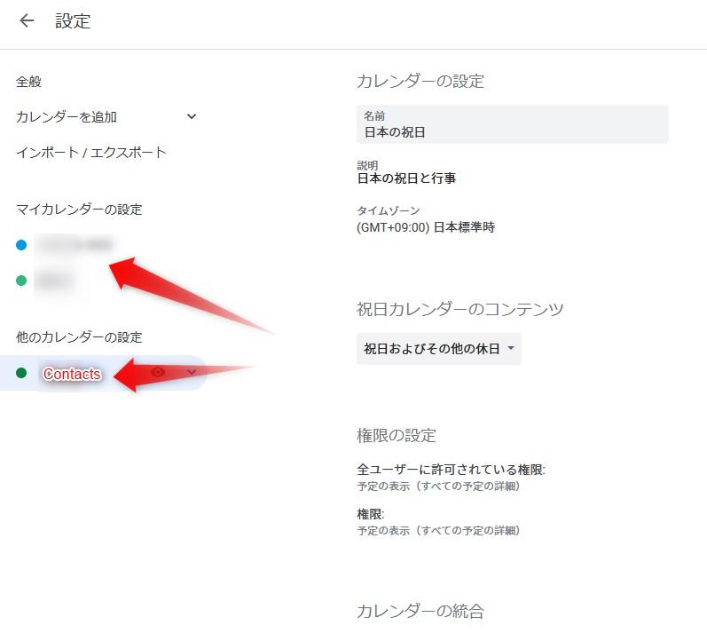 iPhoneのカレンダーのContactsを削除するには、ページ左側からContactsを探しましょう。