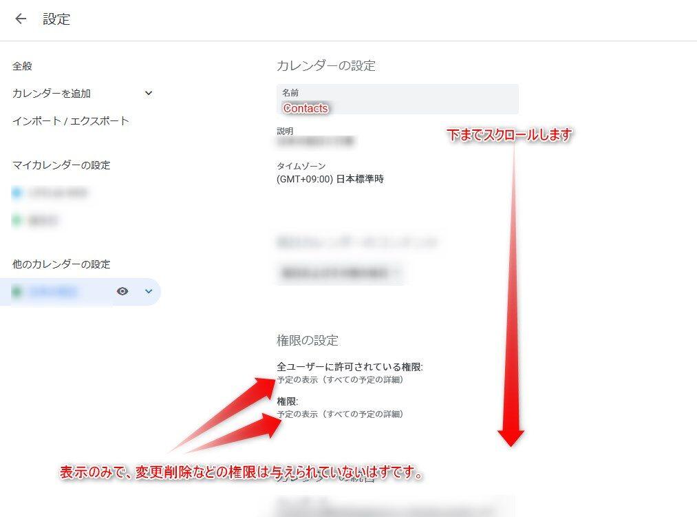iPhoneのカレンダーのContactsを削除するには、Googleカレンダー「Contacts」のカレンダー設定下方にスクロールします。