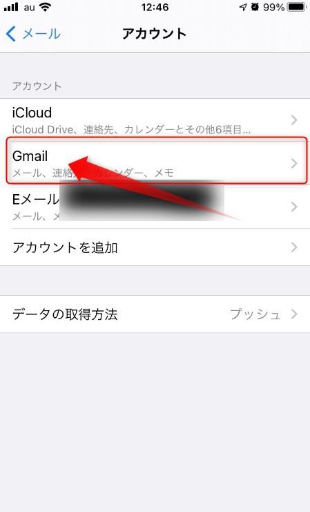 ContactsはGmailアカウントに寄生しているのでGmailをタップしましょう。