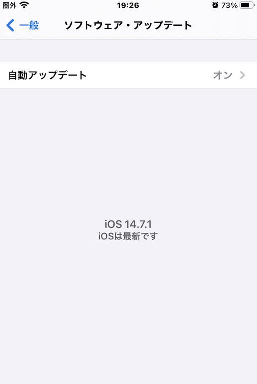iPhone6s以降のモデルも楽天モバイルに対応しましたが、iOS14.4以降にアップデートされていないと使用できません。