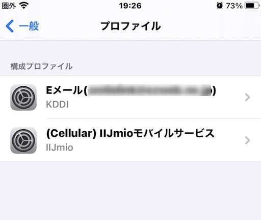 iPhoneの設定からプロファイルを開きましょう。